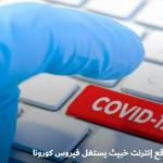 أكثر من 40 ألف موقع إنترنت خبيث يستغل فيروس كورونا