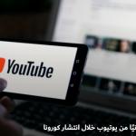 11 عرضًا أصليًا مجانيًا من يوتيوب خلال انتشار كورونا