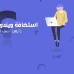 الفرق بين استضافة ويندوز واستضافة لينكس وأيهما أفضل